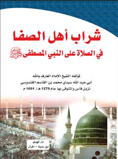 Kitab Syarob Ahli Shafa
