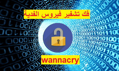 فك تشفير فيروس الفدية wannacry و استعادة الملفات على ويندوز بدون دفع