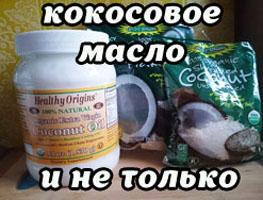 http://smart-internetshopping.blogspot.ru/2016/01/polza-cocosovogo-masla.html