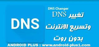 شرح طريقة تسريع الانترنت و تغيير الـ DNS للاندرويد بدون روت، كيفية تغيير dns الاندرويد، اسرع dns للاندرويد، تسريع الانترنت للاندرويد بدون روت، تسريع العاب الاونلاين، تحميل dns changer ، برنامج dns changer، تطبيق dns changer للاندرويد، تغيير dns لفتح المواقع المحجوبة للاندرويد، طريقة تغيير dns اندرويد، شرح تسريع الانترنت في الاندرويد، اسرع dns فى العالم لتسريع الانترنت، google Dns، open dns ،yandex dns، Level3 Dns اسرع dns ، تغيير dsn للاندرويد، شرح dns changer، تحميل dns changer، تنزيل dns changer.apk، تغيير dns لهواتف اندرويد، تحميل برنامج dns changer، برنامج dns للاندرويد، dns changer download، dns changer apk، تسريع النت للاندرويد بدون روت، كيفية زيادة سرعة النت على الاندرويد، Download-DNS-Changer-Internet-acceleration-no-root-for-android، برنامج تسريع النت للاندرويد مجانا
