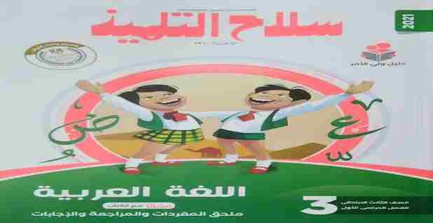 كتاب سلاح التلميذ اللغة العربية الصف الثالث الابتدائى الترم الاول منهج جديد