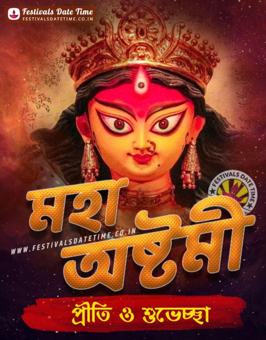 Maha Ashtami Bengali Durga Puja Wallpaper