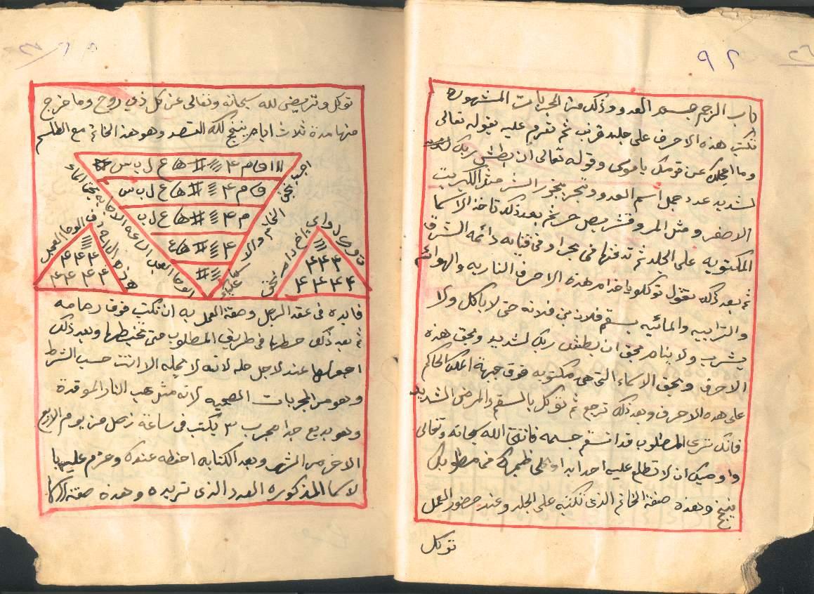 تحميل كتاب أبو معشر الفلكي للسحر pdf