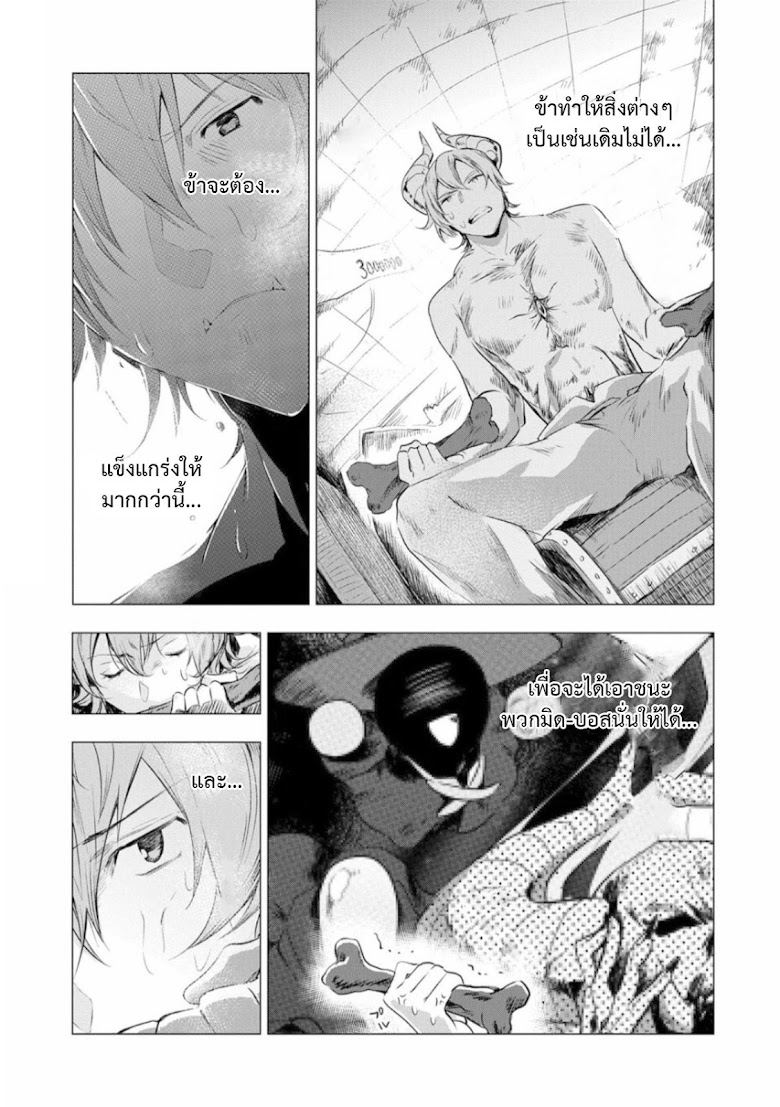 Maohritsu Chu-boss Yousei Academia - หน้า 3