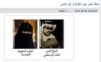 الموسيقار السعودي خالد أبو حشي و العذبة