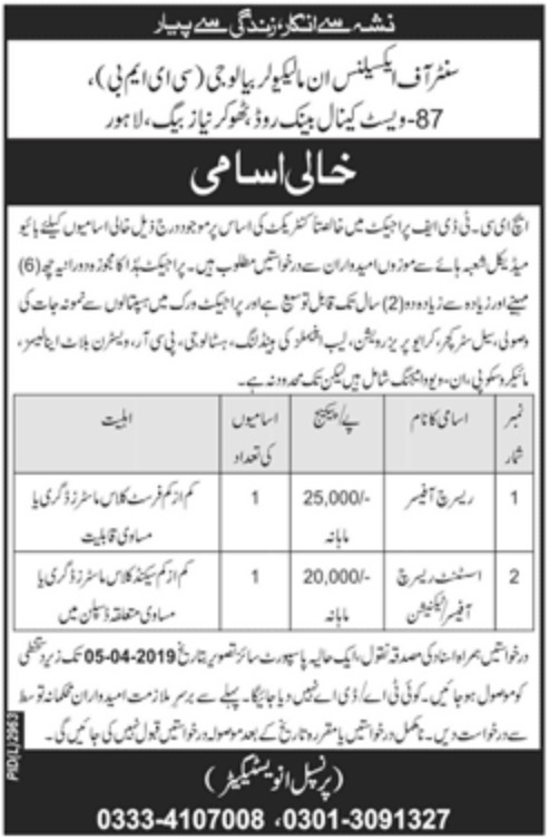 Centre of Excellence in Molecular Biology CEMB Jobs March 2019