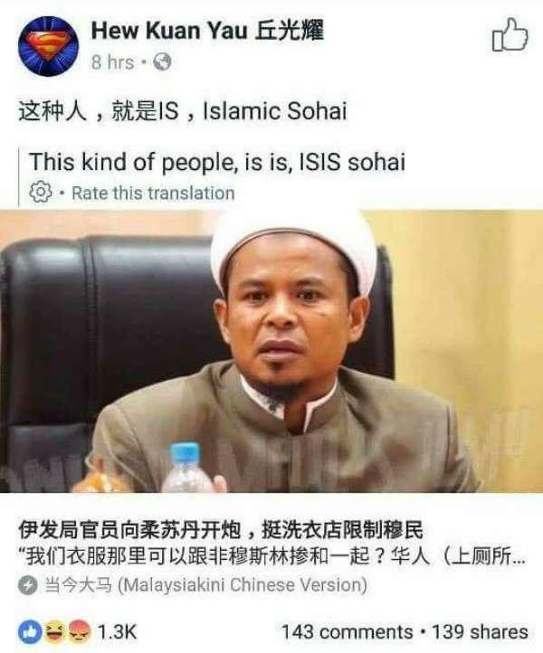 Superman DAP, Hew Kuan Yau Menggelar Pendakwah Islam 'Sohai Islam'