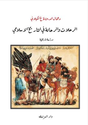 الرحلات والرحالة في التاريخ الإسلامي