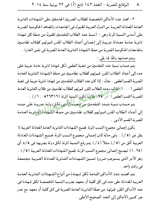 الدليل الكامل لقواعد قبول ناجحى الثانوية العامة بالجامعات 2014/2015