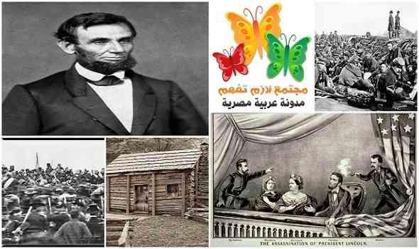 Abraham-Lincoln-Biography-قصة-حياة-ابراهام-لنكولن