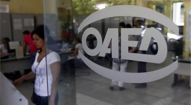 Έρχονται αλλαγές σε όλα τα επιδόματα ανεργίας του ΟΑΕΔ