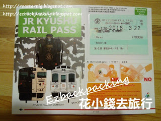 !JR南九州版鐵路周遊券