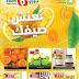 عروض نوري سوبر ماركت السعودية Noori Supermarket حتى 1 أغسطس