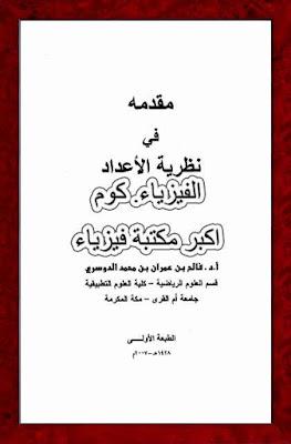 كتاب مقدمة في نظرية الاعداد pdf|كتاب نظرية الاعداد بالعربي