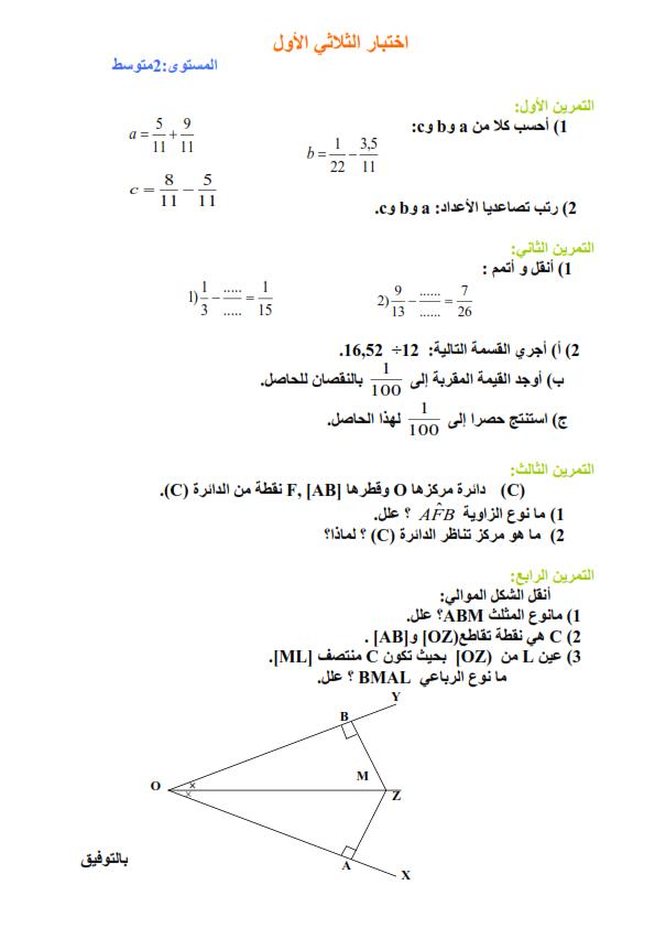 تمارين رياضيات للسنة الثانية متوسط مع الحلول