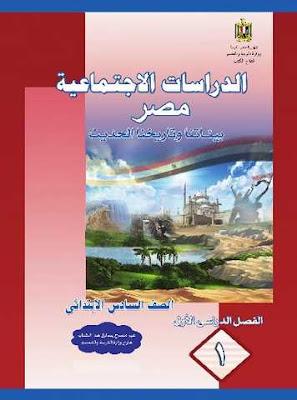 تحميل كتاب الدراسات الاجتماعية للصف السادس الابتدائى الترم الاول