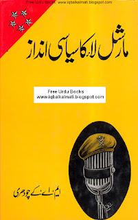 Law book of pakistan in urdu free download