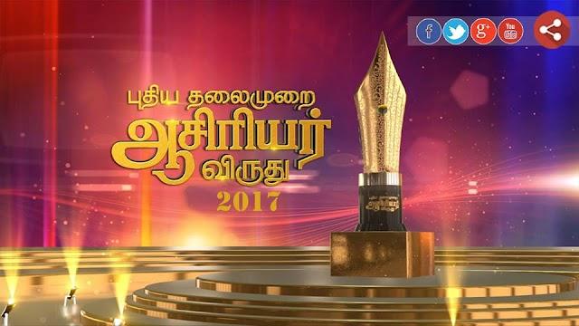 புதிய தலைமுறை ஆசிரியர் விருது - 2017