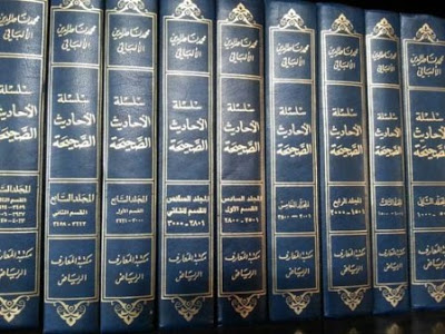 كتاب السلسلة الصحيحة للألباني pdf