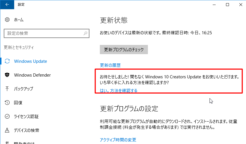 【Windows 10】Creators Updateは、4/11配信開始