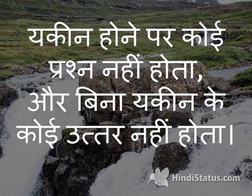 Sureness - HindiStatus