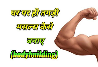 bodybuilding,how to make body