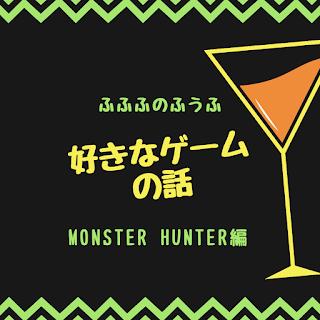 好きなゲームの話(Monster Hunter編)