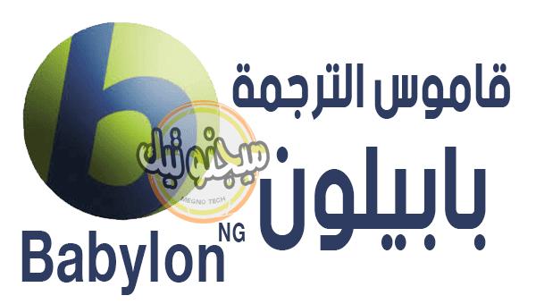 تحميل برنامج بابيلون للترجمة كامل Babylon Ng