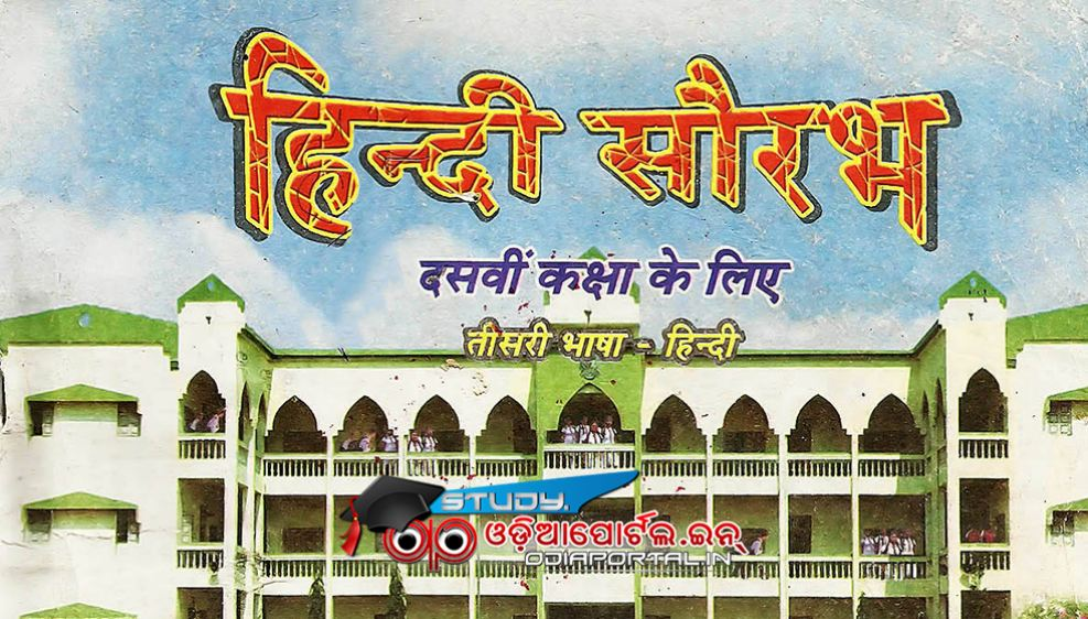 Oriya Grammar Book Free Download