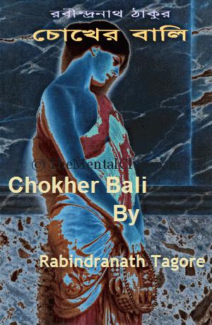 Rabindranath Tagore Pdf