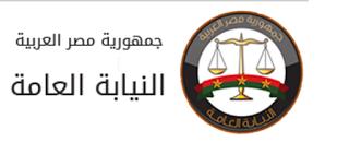 النيابة العامة المصرية تعلن عن قبول دفعة 2015 لوظيفة معاون نيابة