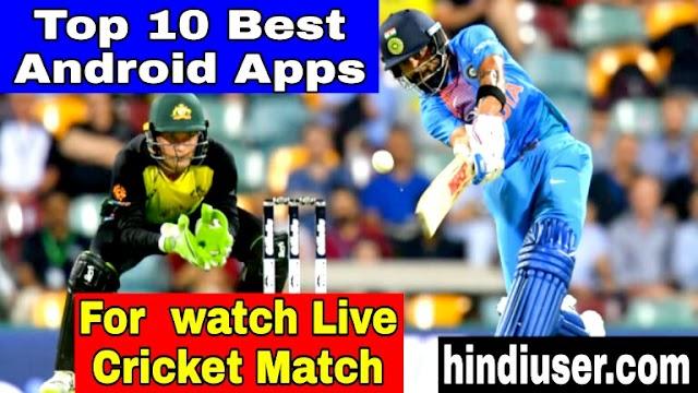 मोबाइल पर लाइव क्रिकेट मैच देखने के Top 10 Best Android Apps - hindiuser.com