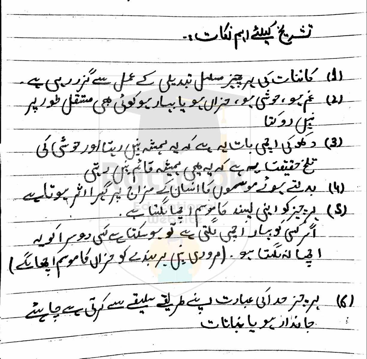 paragraph aur Sher ki Tashreeh k lie Aham nikaat