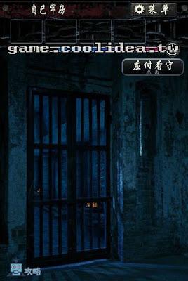 無限牢獄第3章圖文攻略10