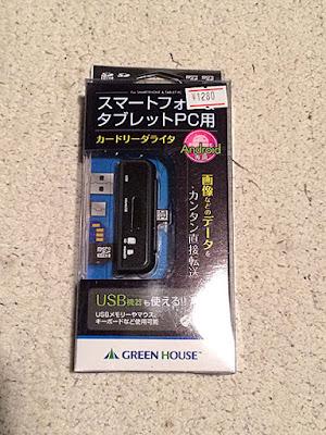 GREEN HOUSEスマートフォン・タブレットPC用カードリーダライタ