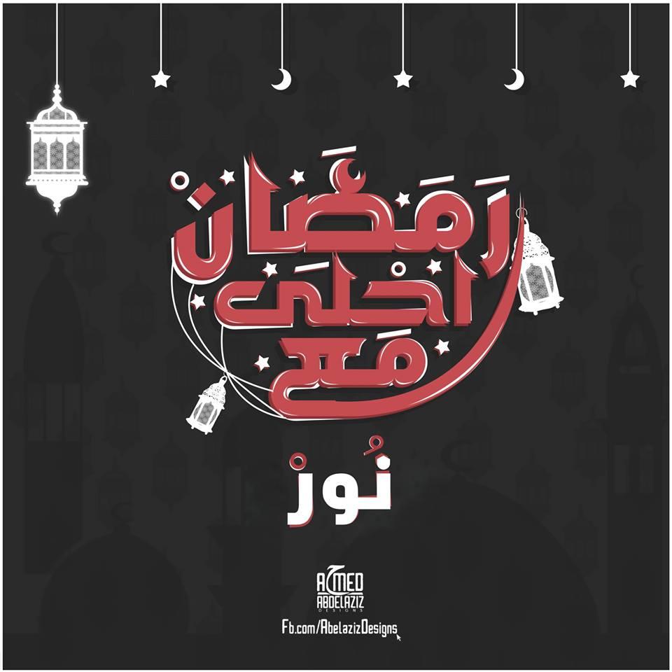رمضان احلي مع نور