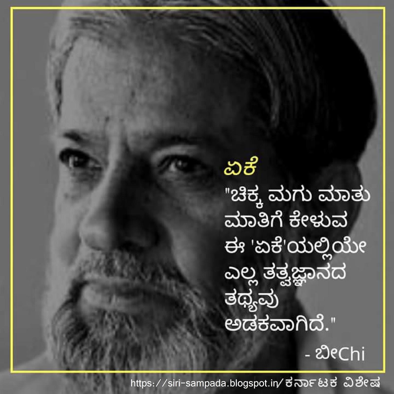 Kannada Top Life Quotes Jeevana Sanjeevini