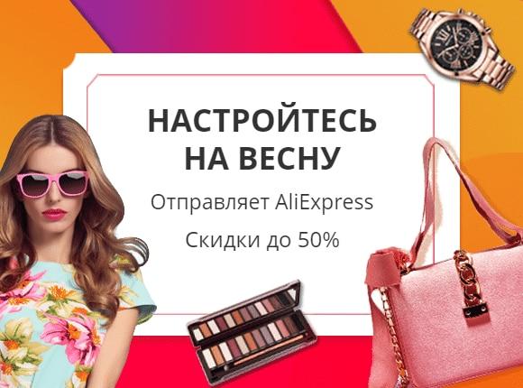 Весенние тренды с молниеносной отправкой – весенняя распродажа модной одежды, аксессуаров, техники и электроники