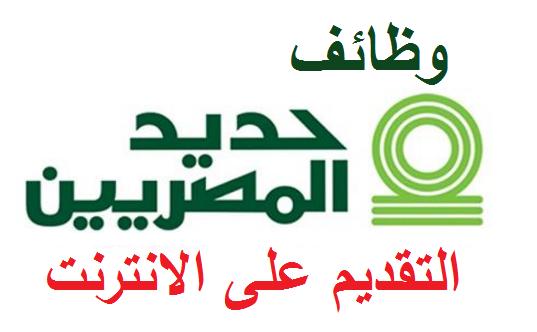 اعلان وظائف حديد المصريين للتخصصات المختلفة من المؤهلات العليا والبلومات والمعاهد الفنية - التقديم عبر الانترنت