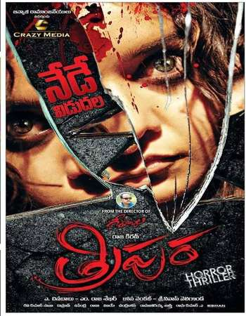 Poster Of Tripura Full Movie in Hindi HD Free download Watch Online 700MB HD