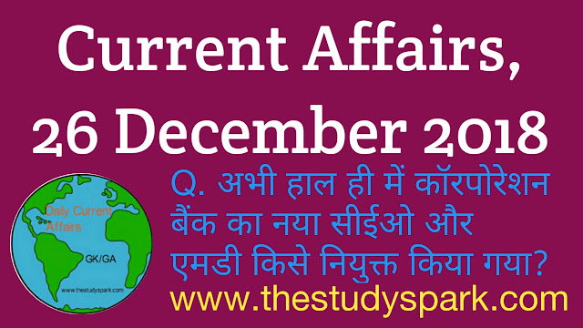 Current Affairs, 26 december 2018 in hindi