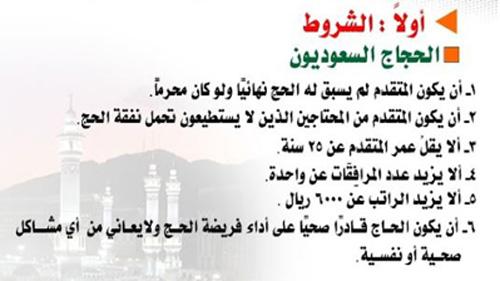 فرصة الحج مجانا جمعية عثيمين 11.jpg