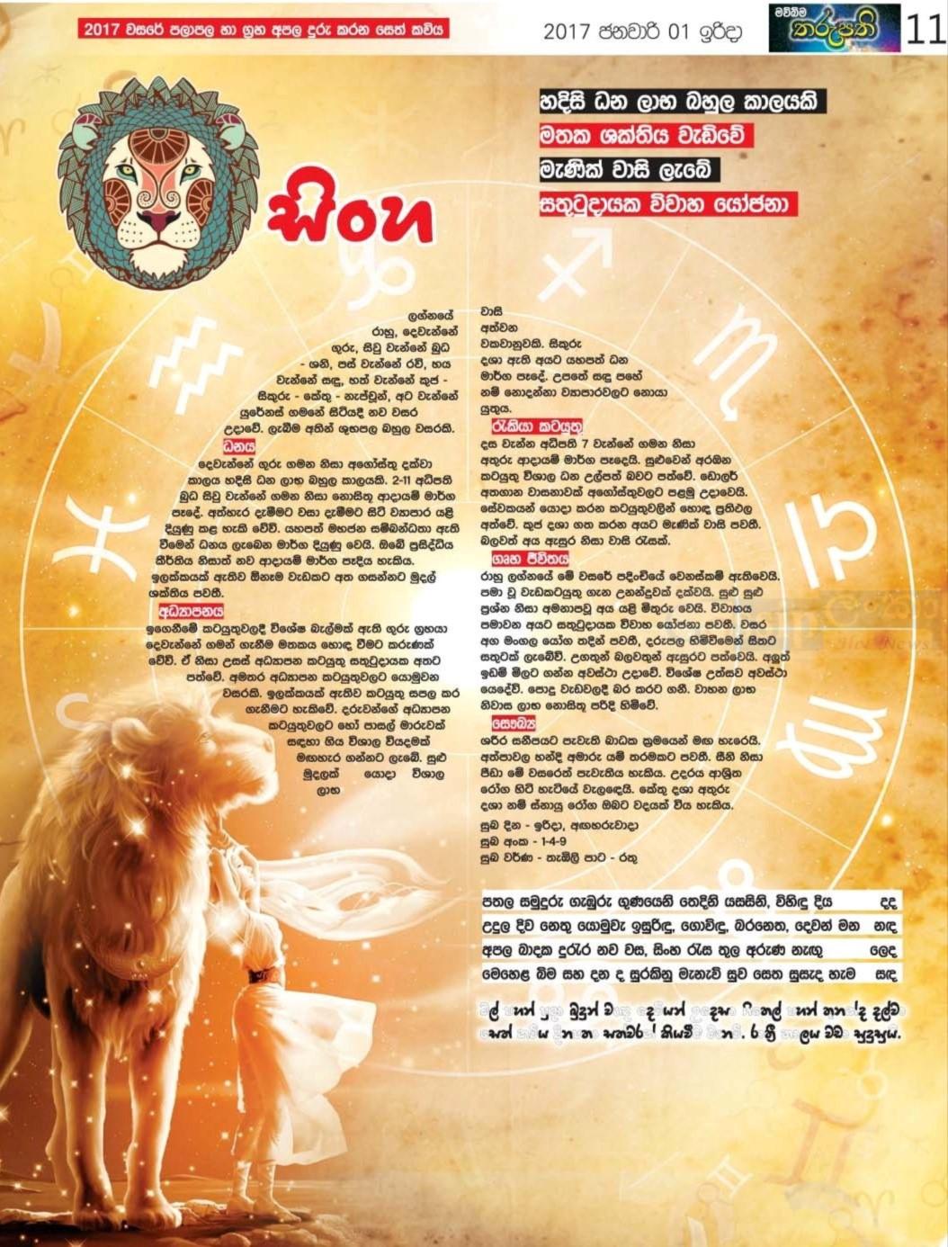 Kendara Palapala Sinhala Online Free