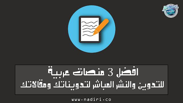 افضل 3  منصات عربية للتدوين والنشر المباشر لتدويناتك ومقالاتك