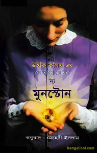 The Moonstone Bangla Translated ebook