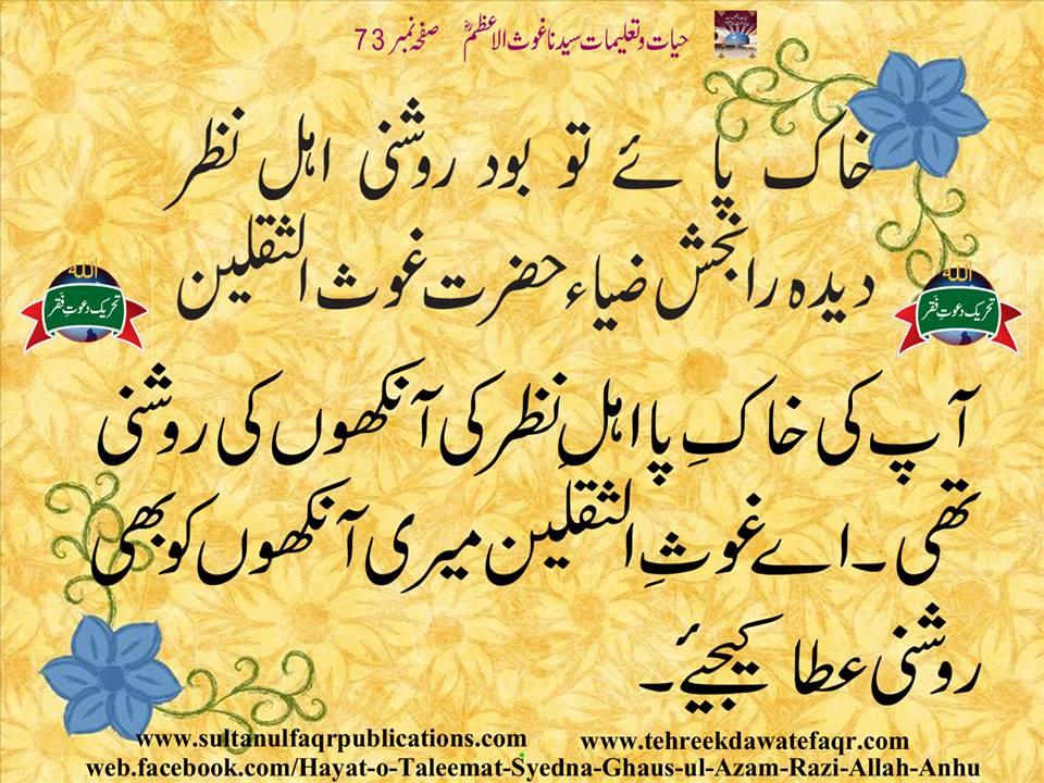 Sultan Bahoo: Hazrat Sakhi Sultan Bahoo