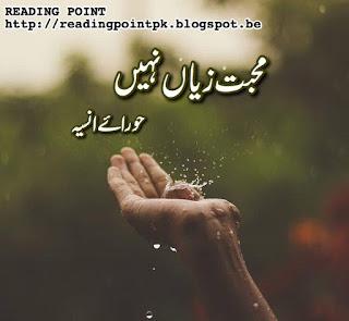 Mohabbat ziyan nahin by Hooray Ansiya Online Reading