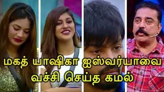 Bigg Boss Season 2 Tamil Review | 25th August 2018