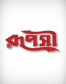 ruposhi vector logo, ruposhi logo vector, ruposhi logo, ruposhi, ruposhi letter, ruposhi bangla, রূপসী, রূপসী বাংলা, ruposhi logo ai, ruposhi logo eps, ruposhi logo png, ruposhi logo svg