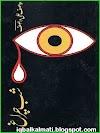 Shabe Charagh by Wasif Ali Wasif Urdu Sufi Poetry Book PDF